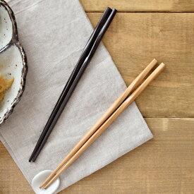 ひねり箸(竹)ナチュラルな雰囲気!(ハンドメイド)箸/竹製の箸/和のお箸/おはし/和食器/おしゃれ/カフェ風/モダン/安い/セール/売れ筋/カフェ食器