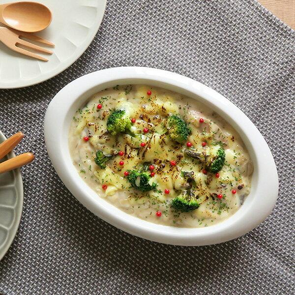 グラタン皿 大 楕円 ホワイト 2〜3人用 オーブンウェア/オーブン料理/ドリア/グリル料理/ラザニア/パイ料理/オーバル/パーティー/おもてなし/大きいサイズ/白い食器/モダン/シンプル/おしゃれ