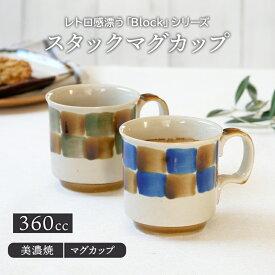 スタックマグカップ 360cc Blockマグ 洋食器 おしゃれ カップ コップ コーヒーマグ コーヒーカップ ティーマグ 食器 柄物 カフェ風 カフェ食器