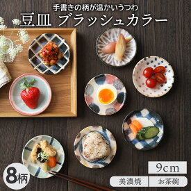豆皿 9cm ブラッシュカラー 和食器プレート お皿 皿 和食器 おしゃれ 食器 小皿 醤油皿 薬味皿 珍味皿 フルーツ皿 菓子皿 小さい皿 和カフェ 和柄 柄物