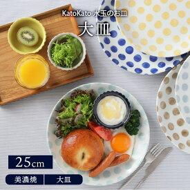 大皿 25cm KatoKato 水玉のお皿プレート お皿 皿 洋食器 おしゃれ 食器 ディナープレート ワンプレート 盛り皿 パスタ皿 カレー皿 主菜皿 サラダ皿 デザート皿 カフェ食器 柄物