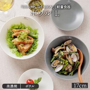 BEAMS DESIGN ビームス デザイン ボウル L 17cm 軽量食器 中鉢 大鉢 鉢 ボウル サラダボウル スープボウル シチューボウル シリアルボウル 煮物鉢 おかずの盛り鉢 盛り皿 シンプル モダン おしゃれ