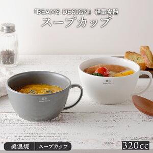 BEAMS DESIGN スープカップ 320cc 軽量食器 スープボウル カップ コップ マグ カフェオレボウル サラダボウル シリアルボウル フルーツボウル シンプル モダン おしゃれ カフェ食器