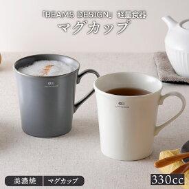BEAMS DESIGN ビームス デザイン マグカップ 330cc 軽量食器カップ コップ マグ コーヒーマグ ティーマグ シンプル モダン おしゃれ カフェ食器