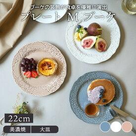 プレート M 22cm ブーケお皿 皿 洋食器 おしゃれ かわいい 食器 大皿 ディナープレート パスタ皿 主菜皿 サラダ皿 デザート皿 カフェ食器