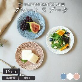 プレート S 16cm ブーケ日本製 美濃焼 磁器 電子レンジ可 食洗機可
