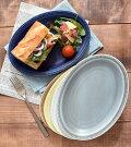 おしゃれな盛り付けになるオーバル型の大皿のおすすめを教えて。