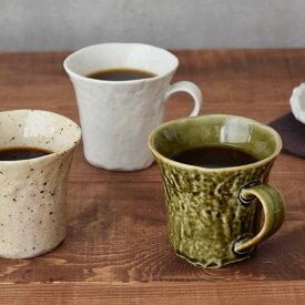 和食器 コーヒーカップ 石目 カップ コップ マグカップ マグ コーヒーマグ ティーカップ ティーマグ 和カフェ カフェ食器 カフェ風 おうちカフェ 和モダン モダン おしゃれ