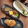 モダンな和食器!おしゃれな楕円さんま皿のおすすめは?