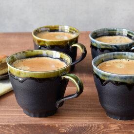 くつろぎ 大人のマグカップ 渕貫入 マグカップ カップ コップ マグ コーヒーカップ 食器 洋食器 和食器 陶器 カフェ食器 caf?風 モダン 和モダン シック おしゃれ