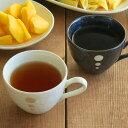 和食器 水玉 コーヒーカップ(ドットモノトーンシリーズ)ティーカップ/カフェ食器/可愛い/コップ/水玉/おしゃれ/カフ…