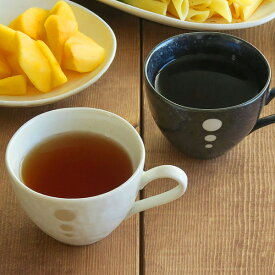 和食器 水玉 コーヒーカップ(ドットモノトーンシリーズ)ティーカップ カフェ食器 可愛い コップ 水玉 おしゃれ カフェ風 かわいい モダン