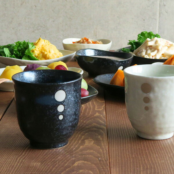 和食器 水玉 長湯呑(ドットモノトーンシリーズ)湯呑み/湯飲み/湯のみ/ゆのみ/コップ/カップ/白い食器/黒い食器/茶器/カフェ風/かわいい/モダン/おしゃれ