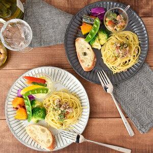 しのぎストライプ リムプレート 丸 23cm ブラック お皿 皿 パスタ皿 大皿 プレート サラダ皿 主菜皿 ディナープレート デザート皿 ケーキ皿 ワンプレート ランチプレート 和 カフェ食器 カフ