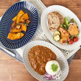 しのぎストライプ オーバル皿 26cm 大皿 皿 お皿 プレート ディナー皿 ディナープレート パスタ皿 カレー皿 ワンプレート 楕円 オーバル モダン おしゃれ カフェ食器 カフェ風 カラフルな食器
