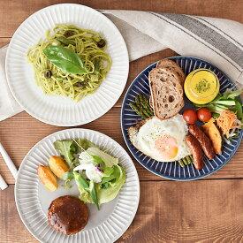 しのぎストライプ リムプレート 丸23cm 大皿 メインディッシュ メイン皿 ディナープレート ディナー皿 パスタ皿 ワンプレート 皿 お皿 モダン おしゃれ カフェ食器 カフェ風 カラフルな食器