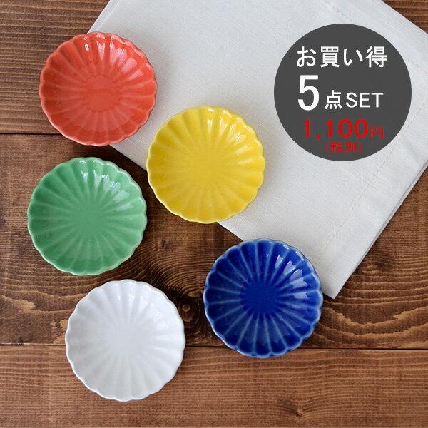 豆皿5色セット 菊の花豆皿/小皿/醤油皿/お菓子皿/漬物皿/お皿/和食器/プレート/カラフルな食器/食器/食器セット/お皿セット/おしゃれ/かわいい/カフェ風