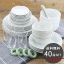 食器セット 送料無料 白い食器の福袋 豪華40点 (アウトレット)白い食器セット/食器セット おしゃれ/食器セット レ…