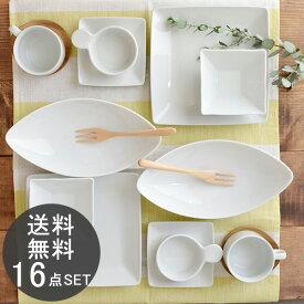 食器セット 送料無料 白い食器のスタイリッシュなカフェ16点セット(8種類2個ずつのペアセット)白い食器/食器のセット/カフェ食器/新生活セット/ペア食器/一人暮らし 食器セット/和食器/お皿セット/ペアセット/結婚祝