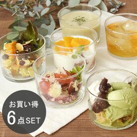 ガラスカップ 200cc 6個セットグラス/カップ/コップ/ガラス食器/デザートカップ/食器セット/ガラスボウル
