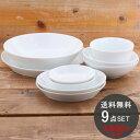 食器セット(送料無料)シンプル&オシャレな白い食器(クレール clair)ひとり暮らしスタートセット(9点セット)/…