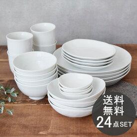 食器セット(送料無料)シンプルな白い食器 24点ボリュームセット(6種類4つずつ)食器セット おしゃれ/白い食器セット/お得食器セット/お皿セット/家族/ファミリー/大皿/ボウル/日本製/シンプル/おしゃれ/業務用