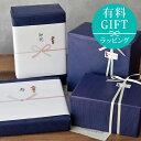 有料ギフトラッピング(紙袋付)※対応商品のみプレゼント プレゼント包装 のし紙 熨斗紙