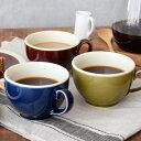コーヒーカップ favo 250cc 塗分けカップ/コップ/マグカップ/マグ/スープカップ/ティーカップ/コーヒー/珈琲カップ/紅茶/カフェオレ/カフェ/カフェ風/カフェ食器/おしゃれ/シンプル