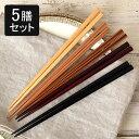 箸5膳セット 22.5cm  ナチュラルウッド 食洗機対応 滑り止め加工 日本製はし お箸 おはし 和風 洋風 おしゃれ …
