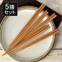 箸5膳セット 23cm  スス竹 食洗機対応 滑り止め加工 日本製はし お箸 おはし 洋風 おしゃれ 木製 カトラリー ナ…