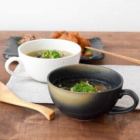 和風スープカップ 石目 和食器 スープ カップ マグカップ スープマグ スープボウル