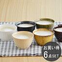 和食器 食器セット 和のスモールボウル(アウトレット)6色セット和食器セット/まとめ買い/美濃焼/ボウル/小鉢/和食器…