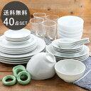 福袋 食器セット 送料無料 白い食器の福袋 豪華40点 アウトレット食器 お皿 皿 おしゃれ プレート 白い食器セット レ…