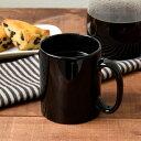 マグカップ ストレート ブラック 310cc (アウトレット)黒い食器 シック シンプル コーヒーマグ コップ カップ マグ 業務用 飲食店 大量購入 カフェ食器 おしゃれ