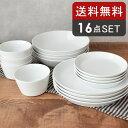 福袋 食器セット(送料無料)白い食器シンプル&オシャレなクレール clair(16点)プレート ボウル 洋食器 食器セッ…