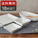 福袋 食器セット(送料無料)白い食器 日本製 STUDIO BASIC お得な10点セットボウル プレート 福袋 白い食器セッ…