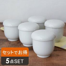 福袋 茶碗蒸し 器(ホワイト) EASTオリジナル 5個セット 茶碗蒸し 器 シンプル茶碗蒸し 蒸し碗 ちゃわんむし 食器セット スープカップ デザートカップ 和食器 蓋物 おしゃれ カフェ風
