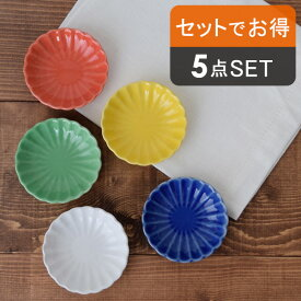 豆皿5色セット 菊の花 豆皿 小皿 醤油皿 お菓子皿 漬物皿 お皿 和食器 プレート カラフルな食器 食器 食器セット お皿セット おしゃれ かわいい カフェ風