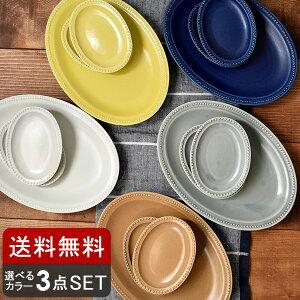 送料無料 プレート3枚セット ドットオーバルプレート 大小 3枚セット 選べるカラー 食器セット 洋食器 おしゃれ カフェ食器 プレート 皿 お皿 カラフル ファミリー食器 一人暮らし 新生活 イ