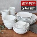福袋 食器セット(送料無料)シンプルな白い食器 24点ボリュームセット(6種類4つずつ)食器セット おしゃれ 白い食…