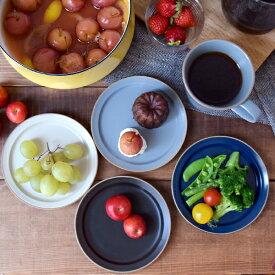 小皿 おしゃれ プレート SS 14cm エッジライン Edge line 洋食器 お皿 皿 食器 取り皿 中皿 ケーキ皿 サラダ皿 前菜皿 フルーツ皿 デザートプレート カフェ食器 カフェ風 モダン シンプル plate