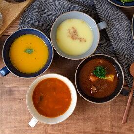 スープカップ 380cc おしゃれ エッジライン Edge line 洋食器 食器 スープマグ マグ カップ コップ サラダカップ カフェ食器 カフェ風 モダン シンプル plate