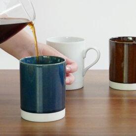 マグカップ TLP 軽量食器 400cc マグ カップ コップ 軽量磁器 軽量 軽い食器 食器 おしゃれ 洋食器 コーヒーマグ コーヒーカップ 塗分け 塗り分け カフェ食器 カフェ風 シンプル モダン 大きい 珈琲