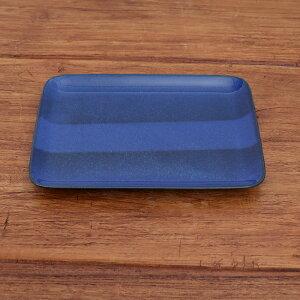 角皿 大皿 24.5cm レクタングルプレート 藍青(ランセイ) ブルー 大皿 プレート お皿 パスタ皿 ディナープレート ワンプレート 盛り皿 食器 おしゃれ 洋食器