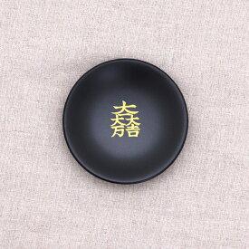 小皿 10cm 武将家紋小皿(石田三成) 豆皿 プレート お皿 醤油皿 薬味皿 食器 おしゃれ 和食器