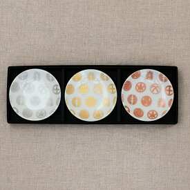 豆皿 3枚セット 9cm 武将家紋 3色セット 化粧箱入り小皿 プレート お皿 醤油皿 薬味皿 食器 おしゃれ 和食器