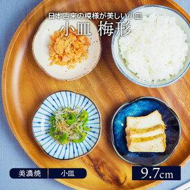 小皿 梅形 9.7cm 和食器プレート お皿 皿 おしゃれ 食器 醤油皿 薬味皿 珍味皿 フルーツ皿 菓子皿 小さい皿 和カフェ 副菜皿