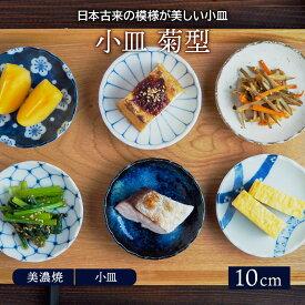 小皿 菊形 10cm 和食器 豆皿 プレート お皿 皿 食器 おしゃれ 醤油皿 薬味皿 珍味皿 フルーツ皿 菓子皿 小さい皿 和カフェ 副菜皿