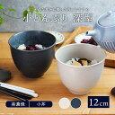 小どんぶり 深型 12cm マット小丼 丼 ボウル 鉢 和食器 おしゃれ 食器 中鉢 煮物鉢 麺鉢 汁椀 スープボウル 茶漬け碗 …