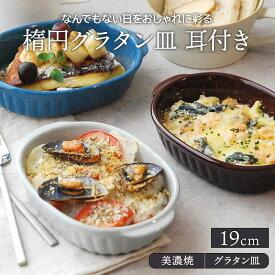 楕円グラタン皿 耳付き 19cm オーブンOKプレート お皿 食器 洋食器 おしゃれ 中皿 深皿 サラダ皿 かわいい カフェ風 カフェ食器 オーブンウェア 楕円皿 オーバルプレート